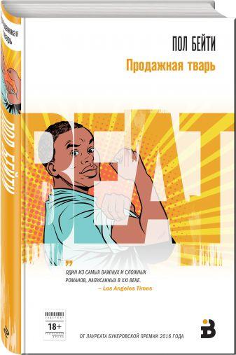 Пол Бейти - Продажная тварь обложка книги