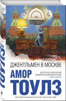 Тоулз А. - Джентльмен в Москве' обложка книги