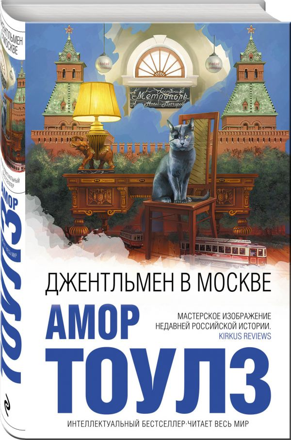 Тоулз Амор Джентльмен в Москве