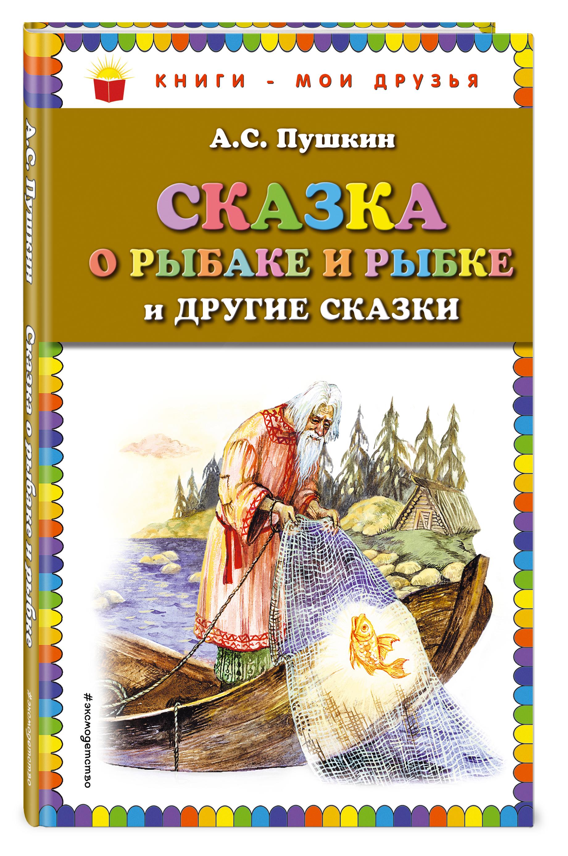 Пушкин А.С. Сказка о рыбаке и рыбке и другие сказки