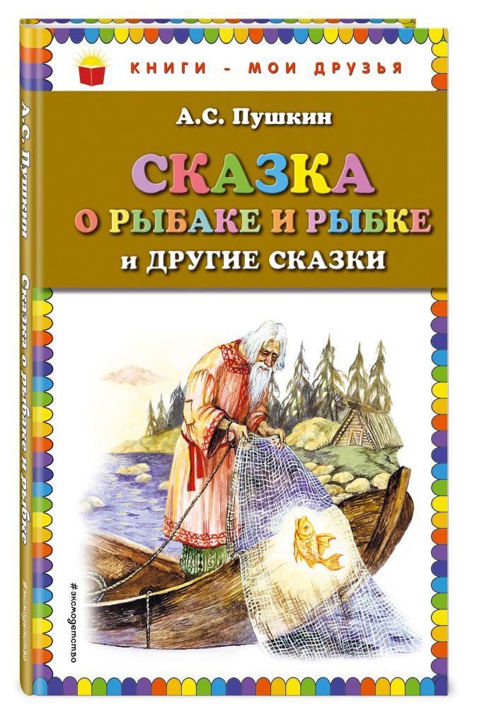 А. С. Пушкин - Сказка о рыбаке и рыбке и другие сказки обложка книги