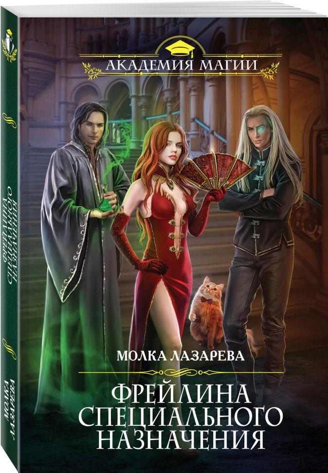 Молка Лазарева - Фрейлина специального назначения обложка книги