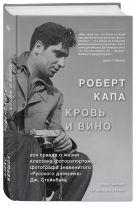 Алекс Кершоу - Роберт Капа. Кровь и вино' обложка книги