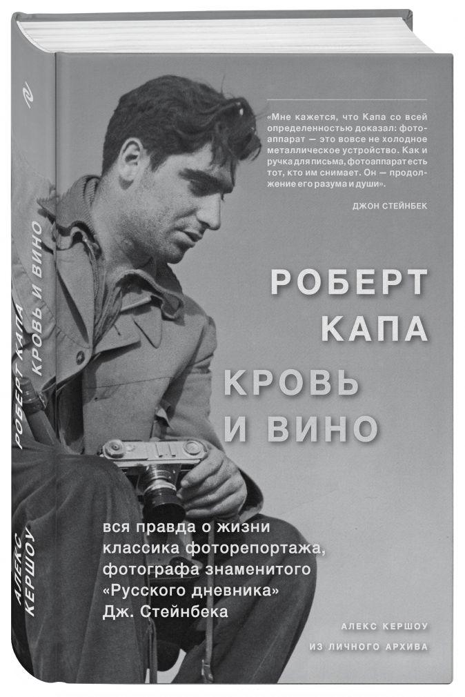 Роберт Капа. Кровь и вино Алекс Кершоу