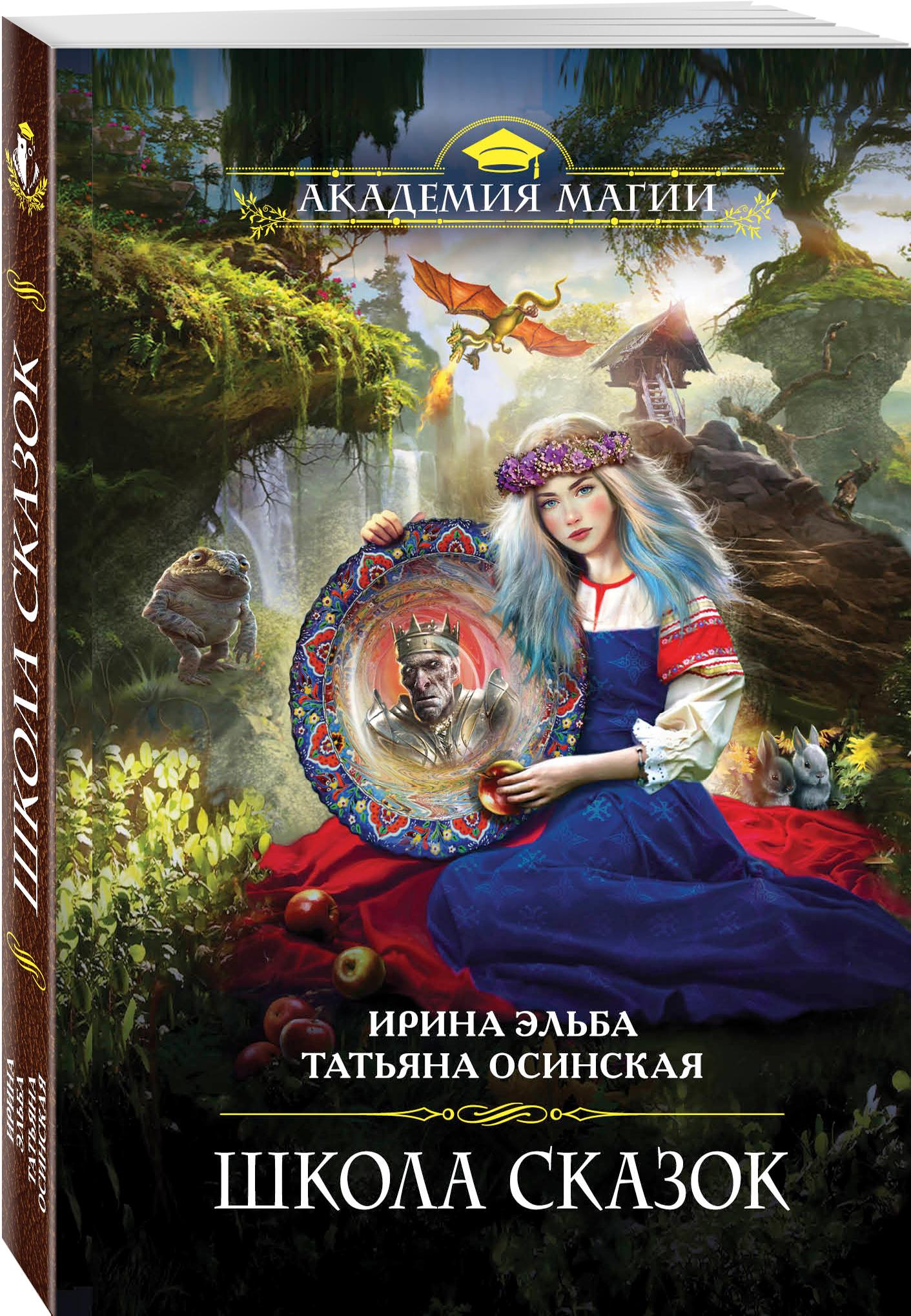 Эльба И., Осинская Т. Школа Сказок эксмо сказки бабы яги