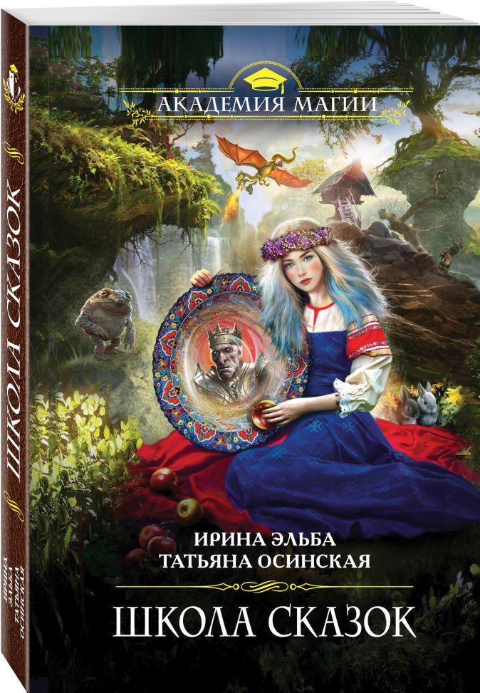 Ирина Эльба, Татьяна Осинская - Школа Сказок обложка книги