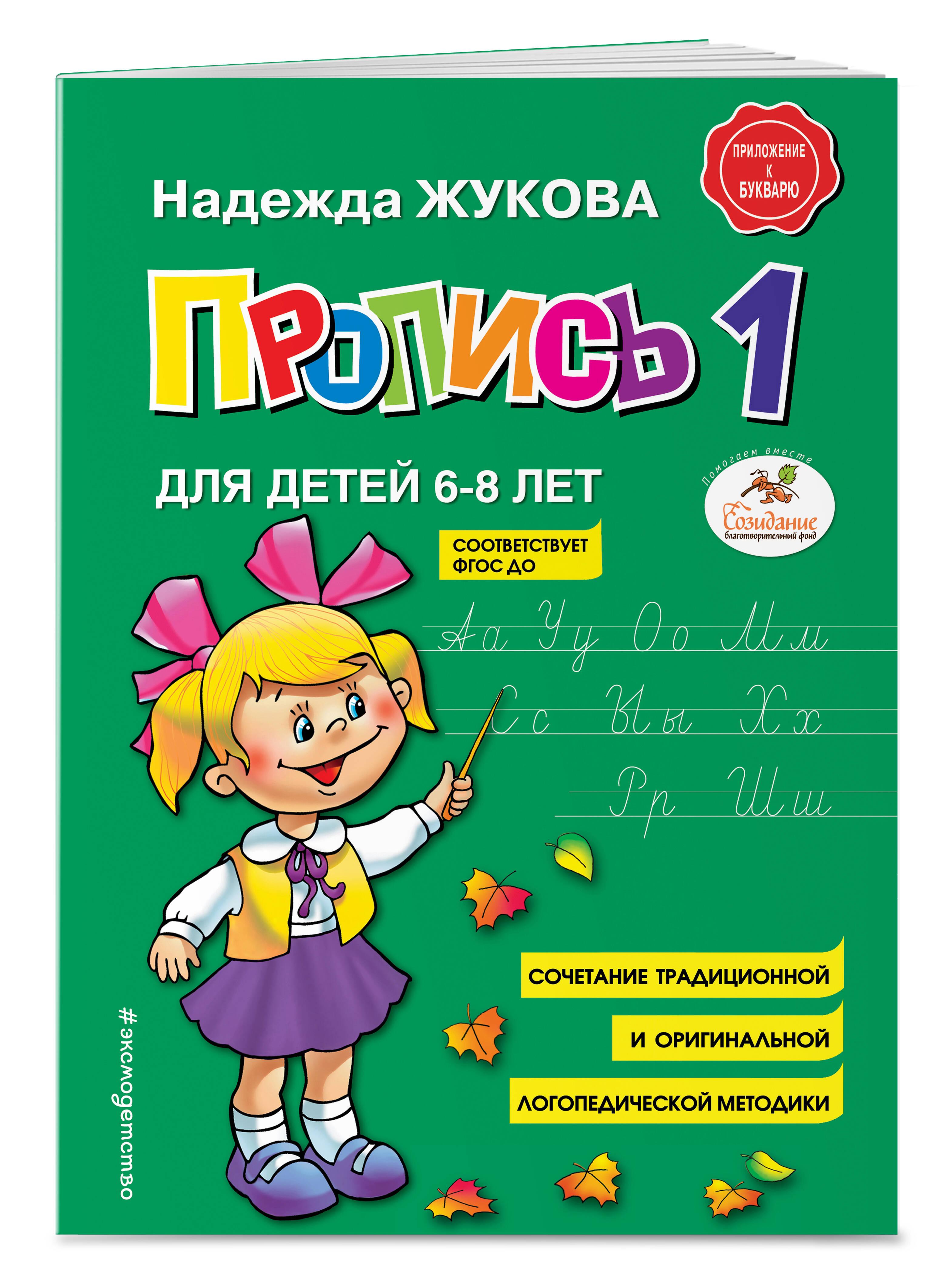 Надежда Жукова Пропись 1 написание печатных букв и элементов рукописных букв пропись