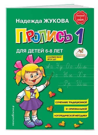 Надежда Жукова - Пропись 1 обложка книги