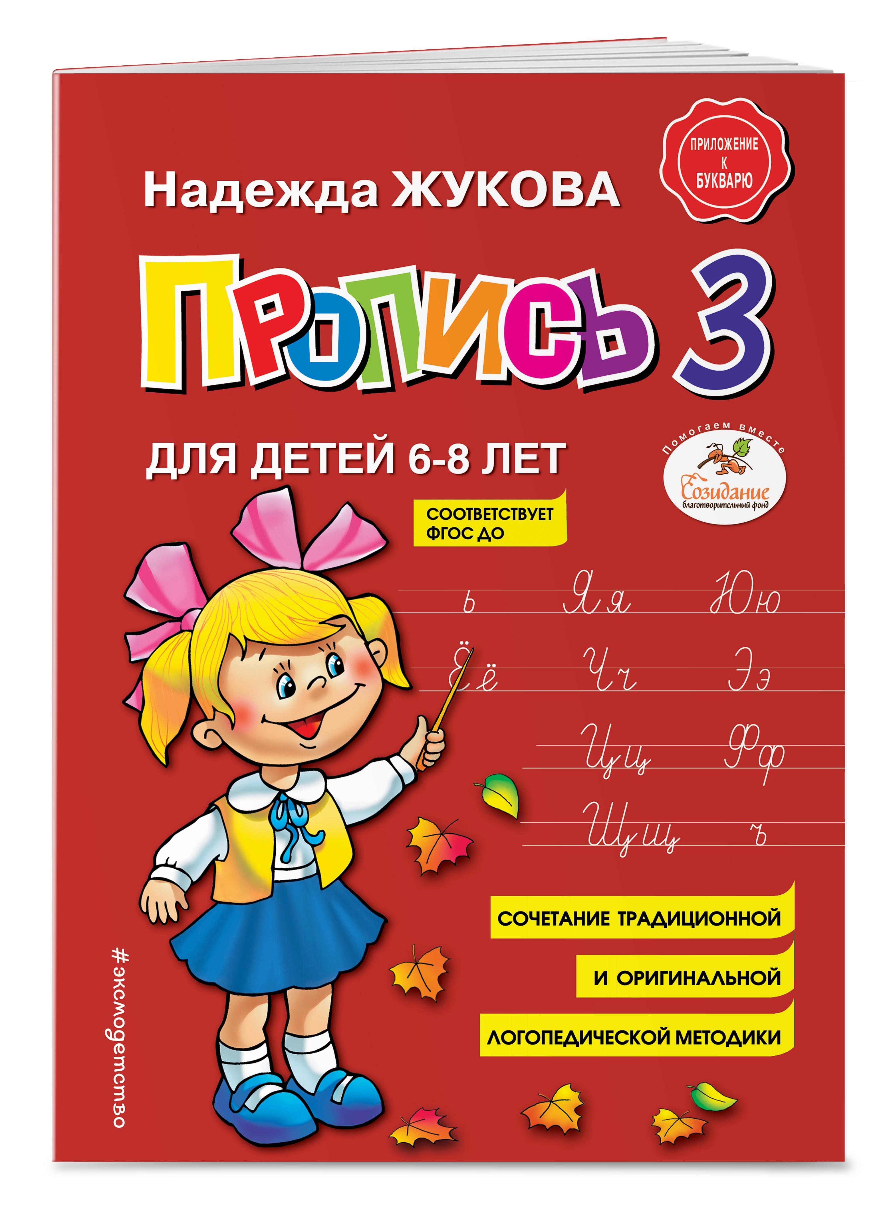 Надежда Жукова Пропись 3 написание печатных букв и элементов рукописных букв пропись