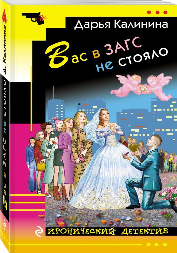 Дарья Калинина - Вас в ЗАГС не стояло обложка книги