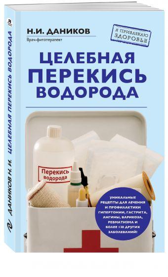 Целебная перекись водорода (новое оформление) Даников Н.И.