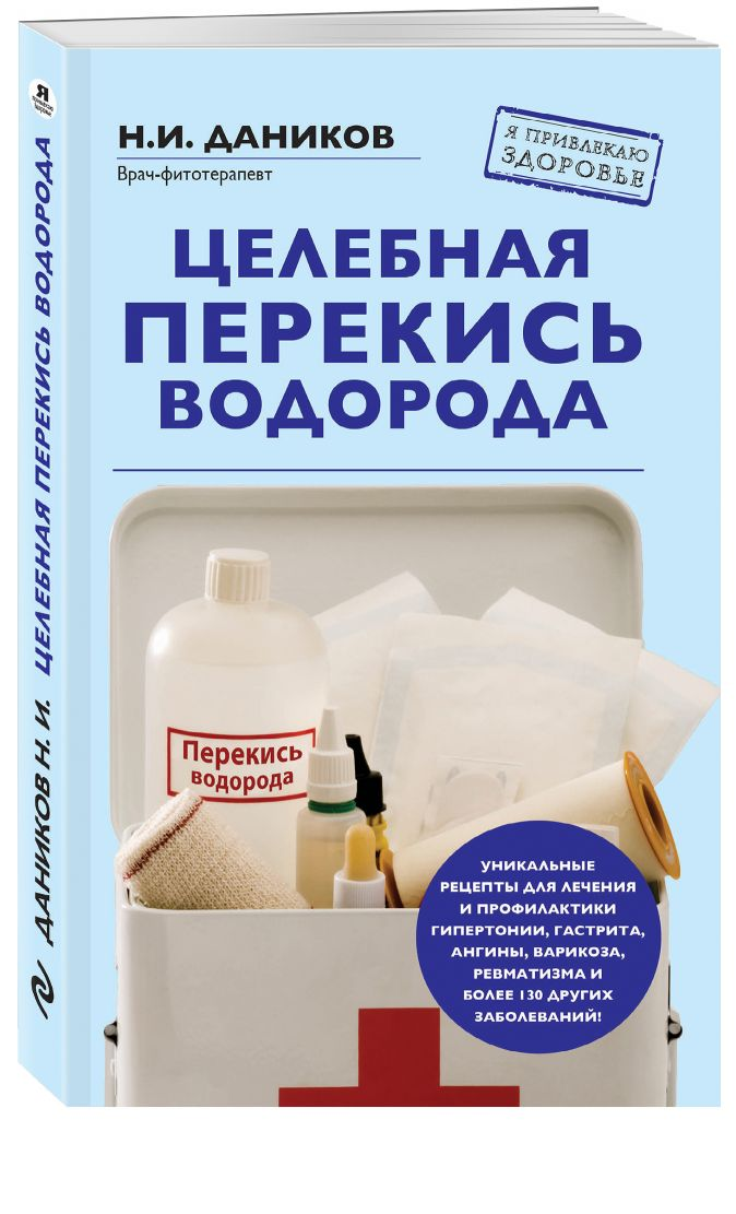 Даников Н.И. - Целебная перекись водорода (новое оформление) обложка книги