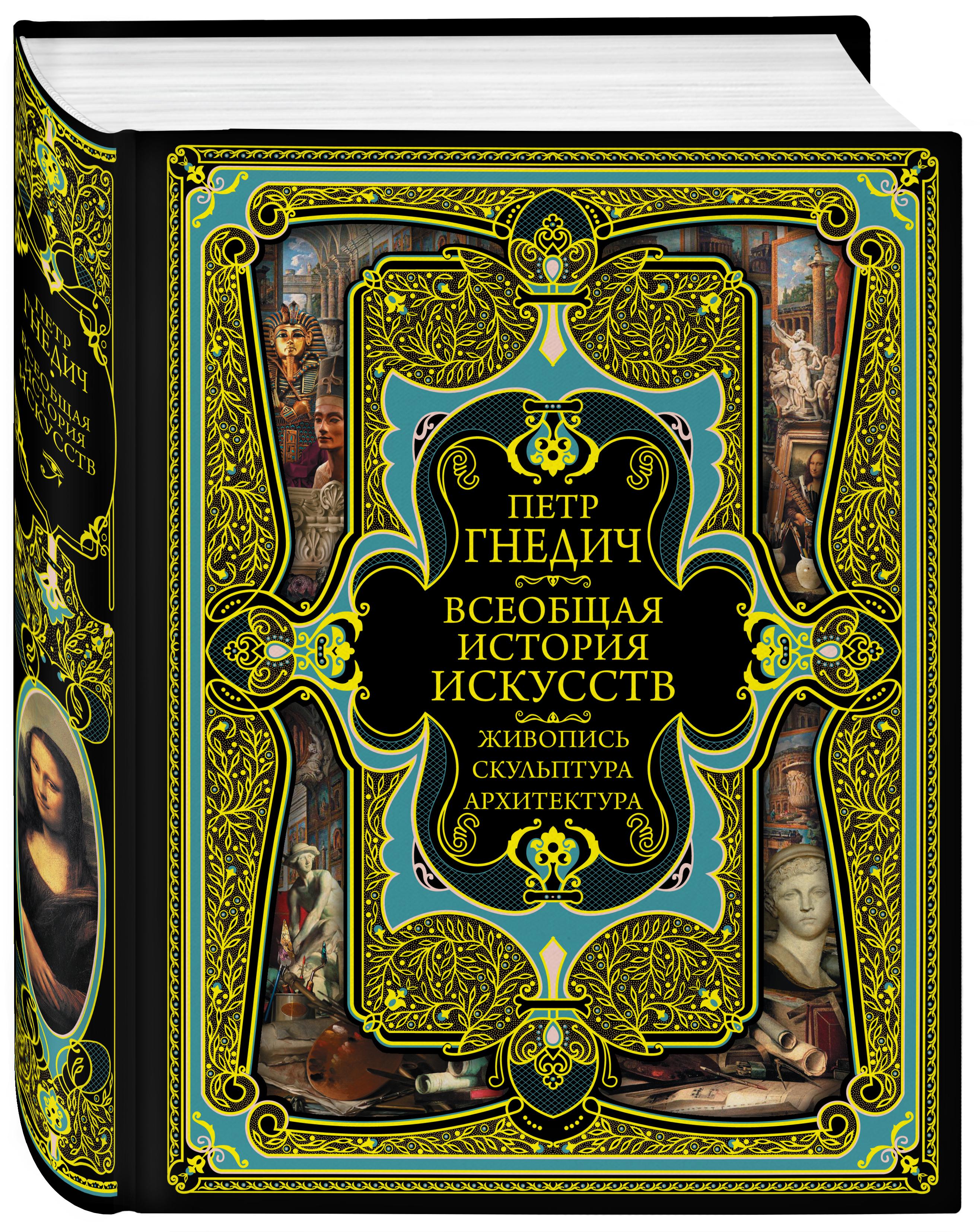 П. П. Гнедич Всеобщая история искусств петр гнедич история искусств европа и россия мастера живописи