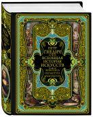 Гнедич П.П. - Всеобщая история искусств' обложка книги