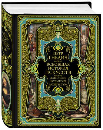 Всеобщая история искусств П. П. Гнедич