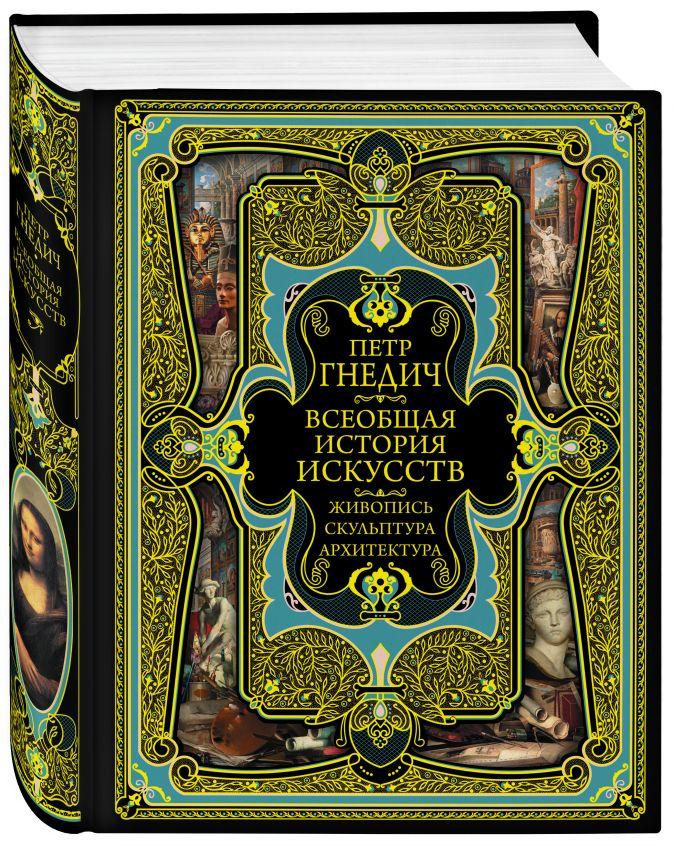 П. П. Гнедич - Всеобщая история искусств обложка книги