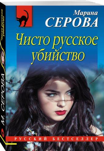 Чисто русское убийство Марина Серова