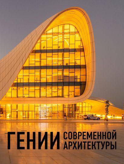 Гении современной архитектуры - фото 1