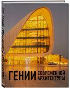 - Гении современной архитектуры' обложка книги