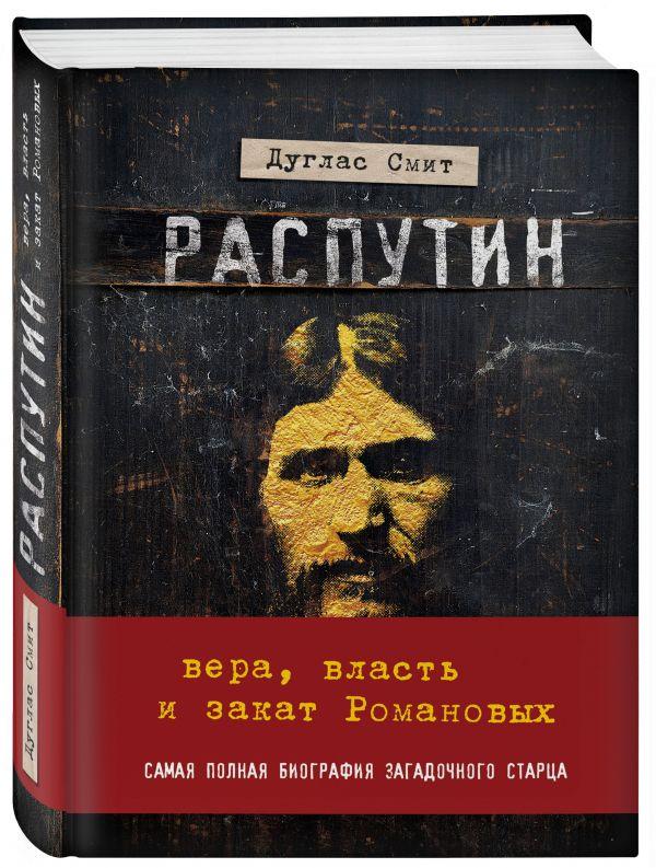 Распутин. Вера, власть и закат Романовых