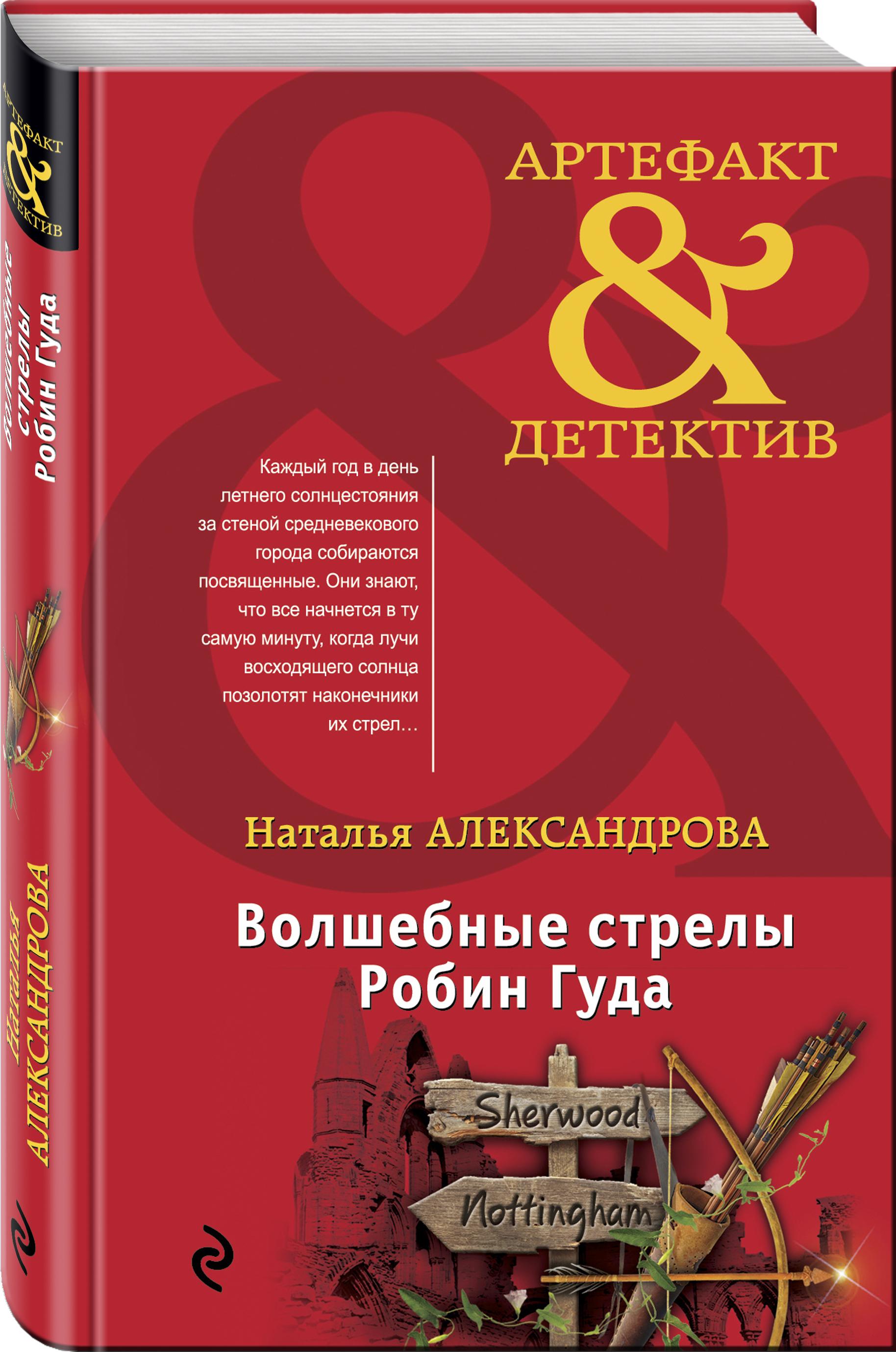 Наталья Александрова Волшебные стрелы Робин Гуда