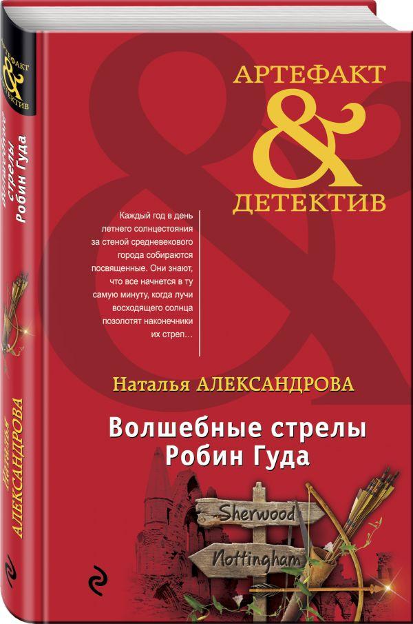 Александрова Наталья Николаевна Волшебные стрелы Робин Гуда