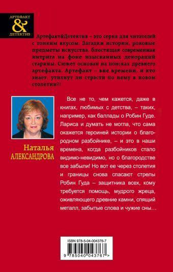 Волшебные стрелы Робин Гуда Наталья Александрова