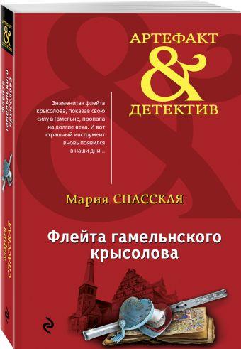 Флейта гамельнского крысолова Спасская М.