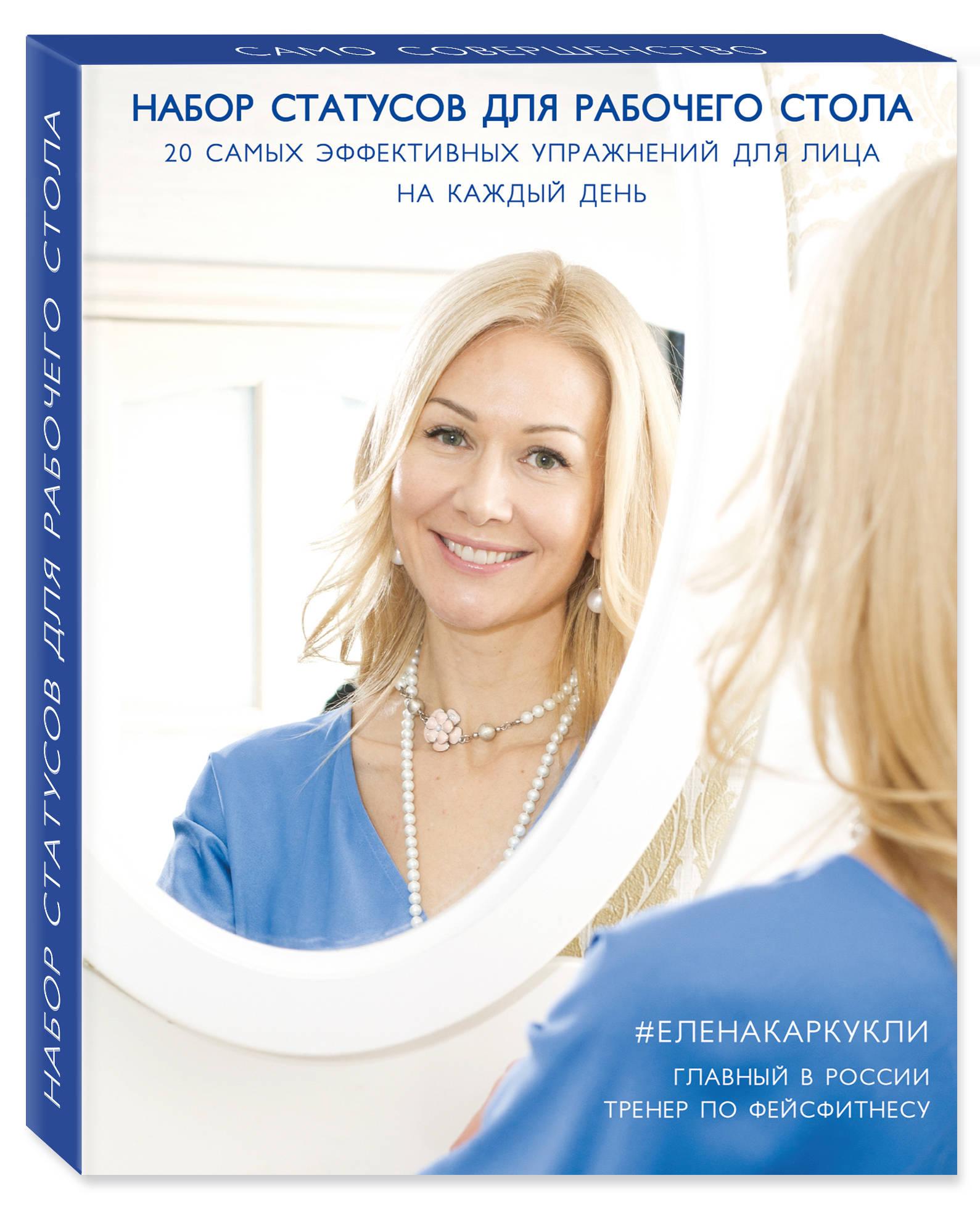 Фото - Е. А. Каркукли Faceday: Набор статусов для рабочего стола. Идеальное лицо (Голубой) каркукли елена александровна баночный самомассаж мгновенный лифтинг эффект faceday