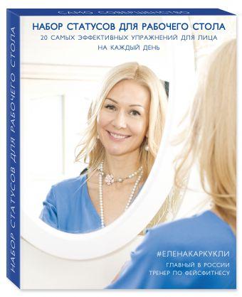 Faceday: Набор статусов для рабочего стола. Идеальное лицо (Голубой) Е. А. Каркукли