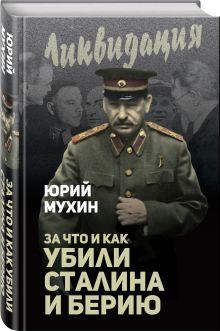 За что и как убили Сталина и Берию