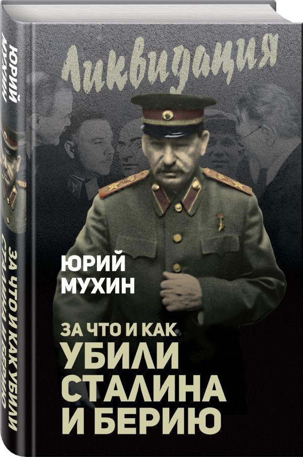 За что и как убили Сталина и Берию Мухин Ю.И.