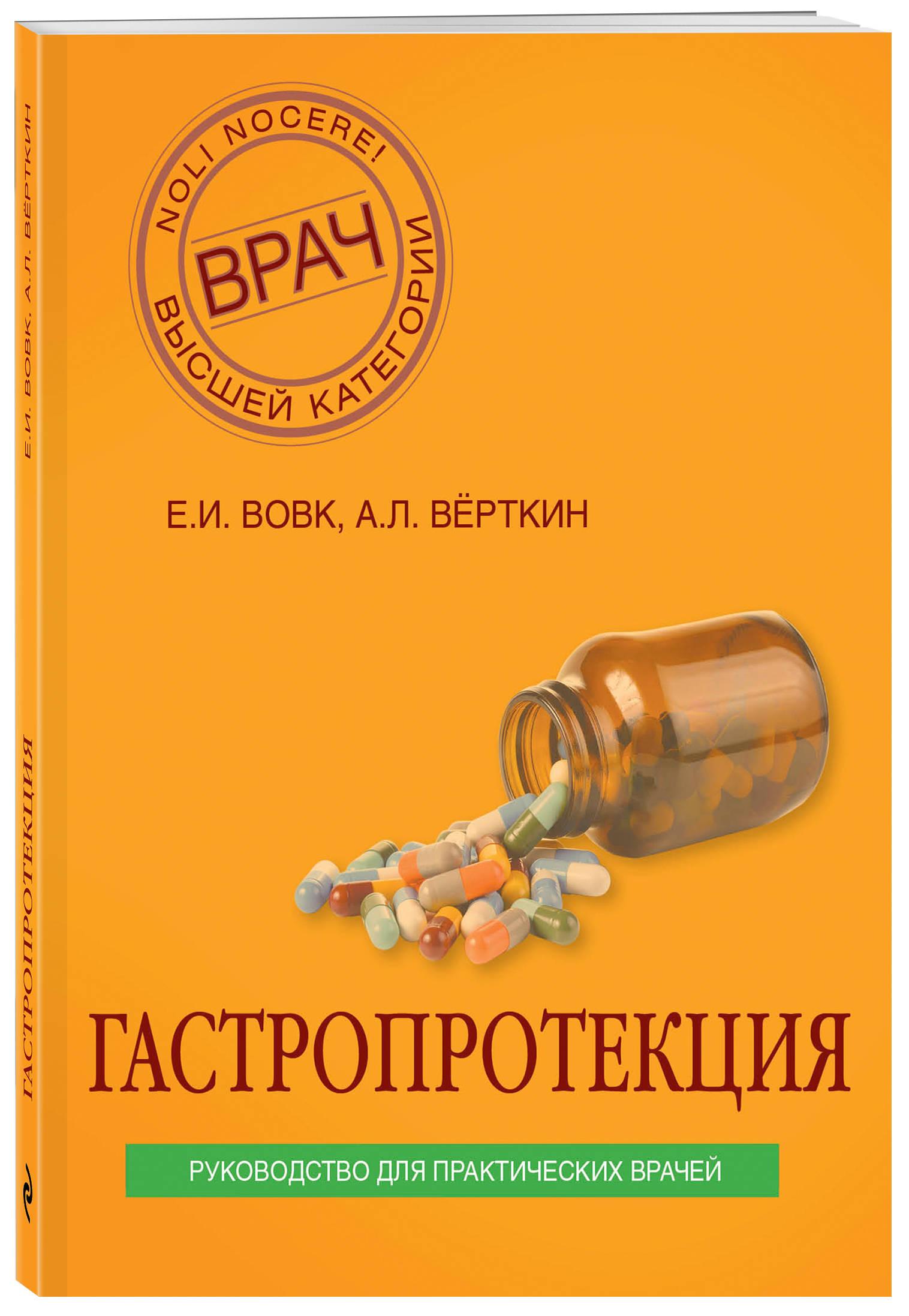 Вёрткин Аркадий Львович, Вовк Е. И. Гастропротекция. Руководство для практических врачей цена