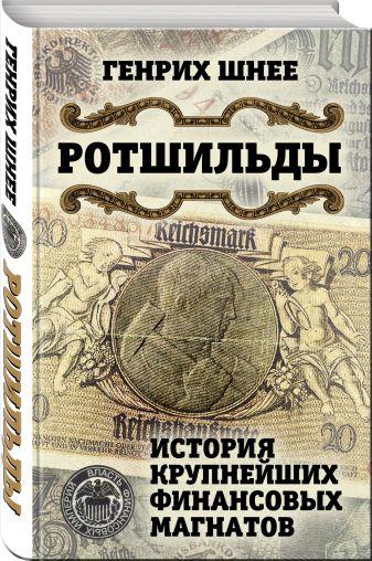 Шнее Г. - Ротшильды. История крупнейших финансовых магнатов обложка книги