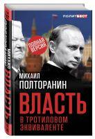 Михаил Полторанин - Власть в тротиловом эквиваленте. Полная версия' обложка книги
