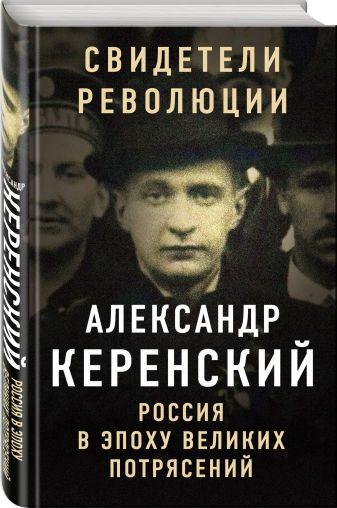 Александр Керенский - Россия в эпоху великих потрясений обложка книги