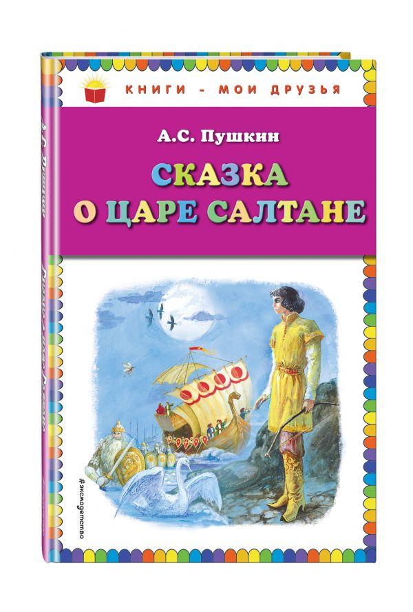 Сказка о царе Салтане Пушкин А.С.