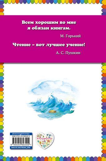 Сказка о царе Салтане А. С. Пушкин