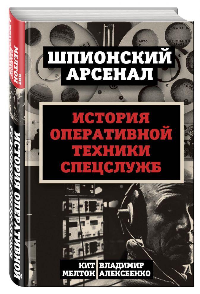 Кит Мелтон, Владимир Алексеенко - У шпионов на вооружении. История оперативной техники спецслужб обложка книги