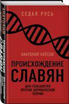 Клесов А.А. - Происхождение славян. ДНК-генеалогия против «норманнской теории»' обложка книги
