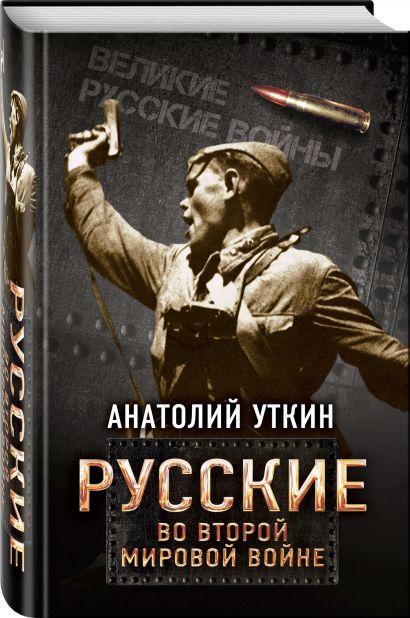 Русские во Второй мировой войне - фото 1