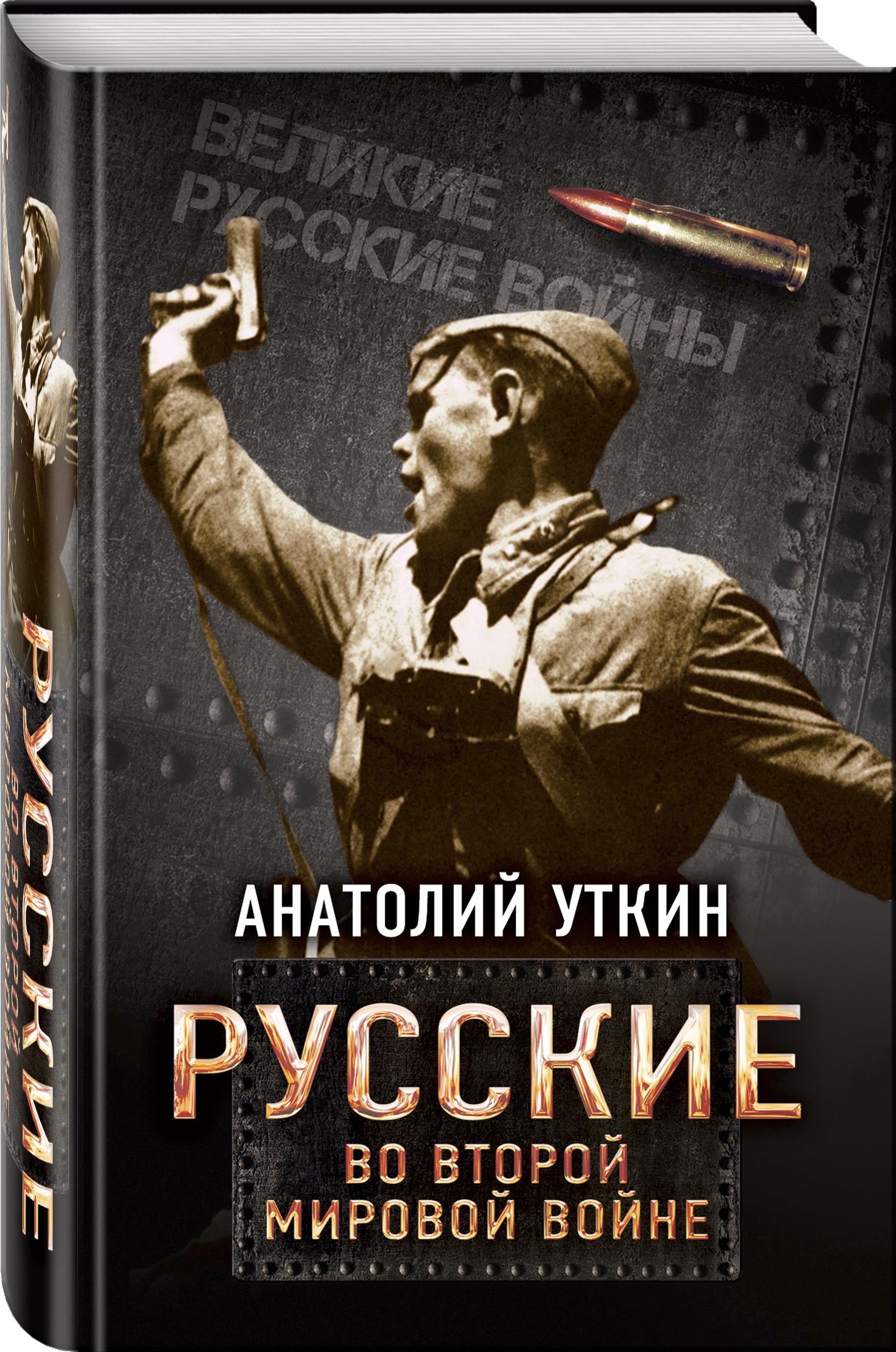 Анатолий Уткин Русские во Второй мировой войне