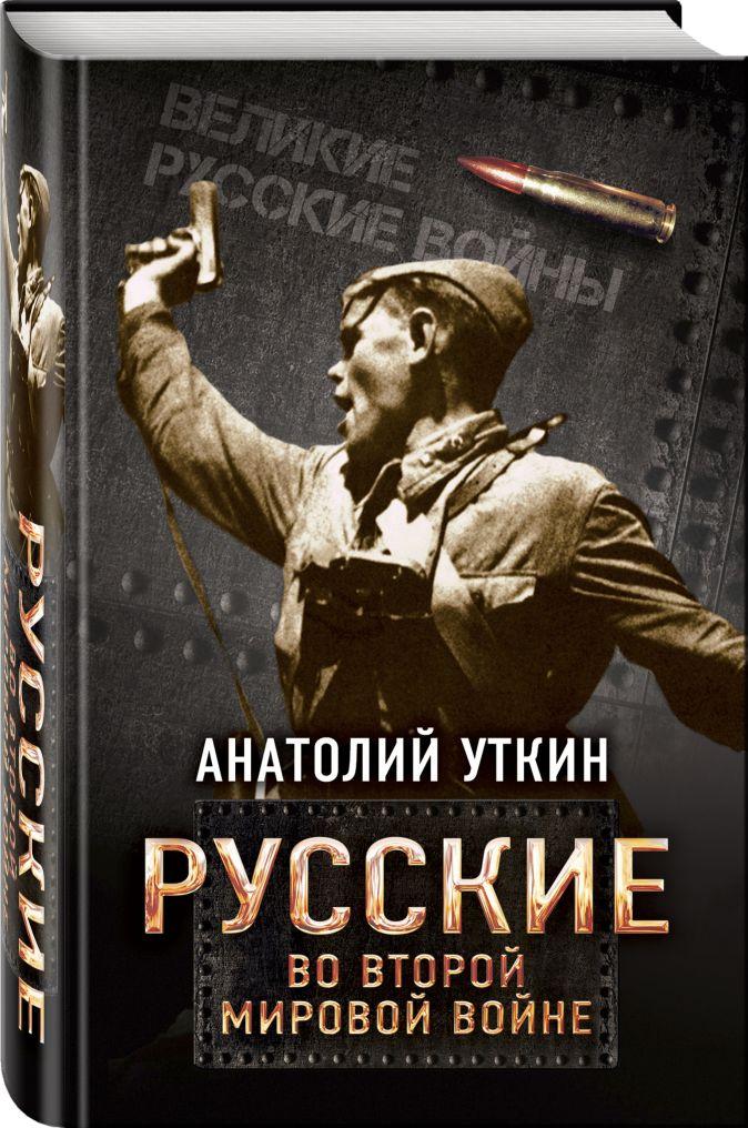 Русские во Второй мировой войне Анатолий Уткин