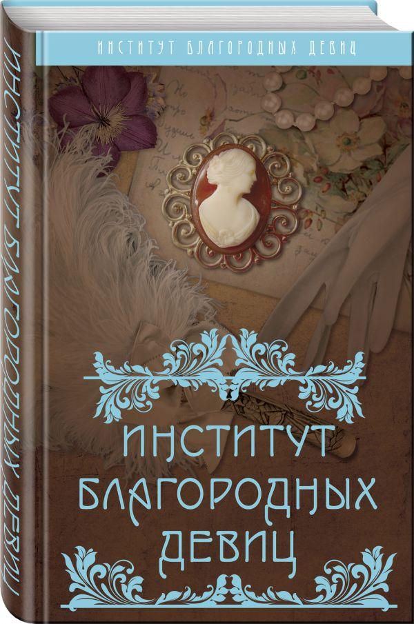 Институт благородных девиц ( Ржевская Глафира Ивановна  )
