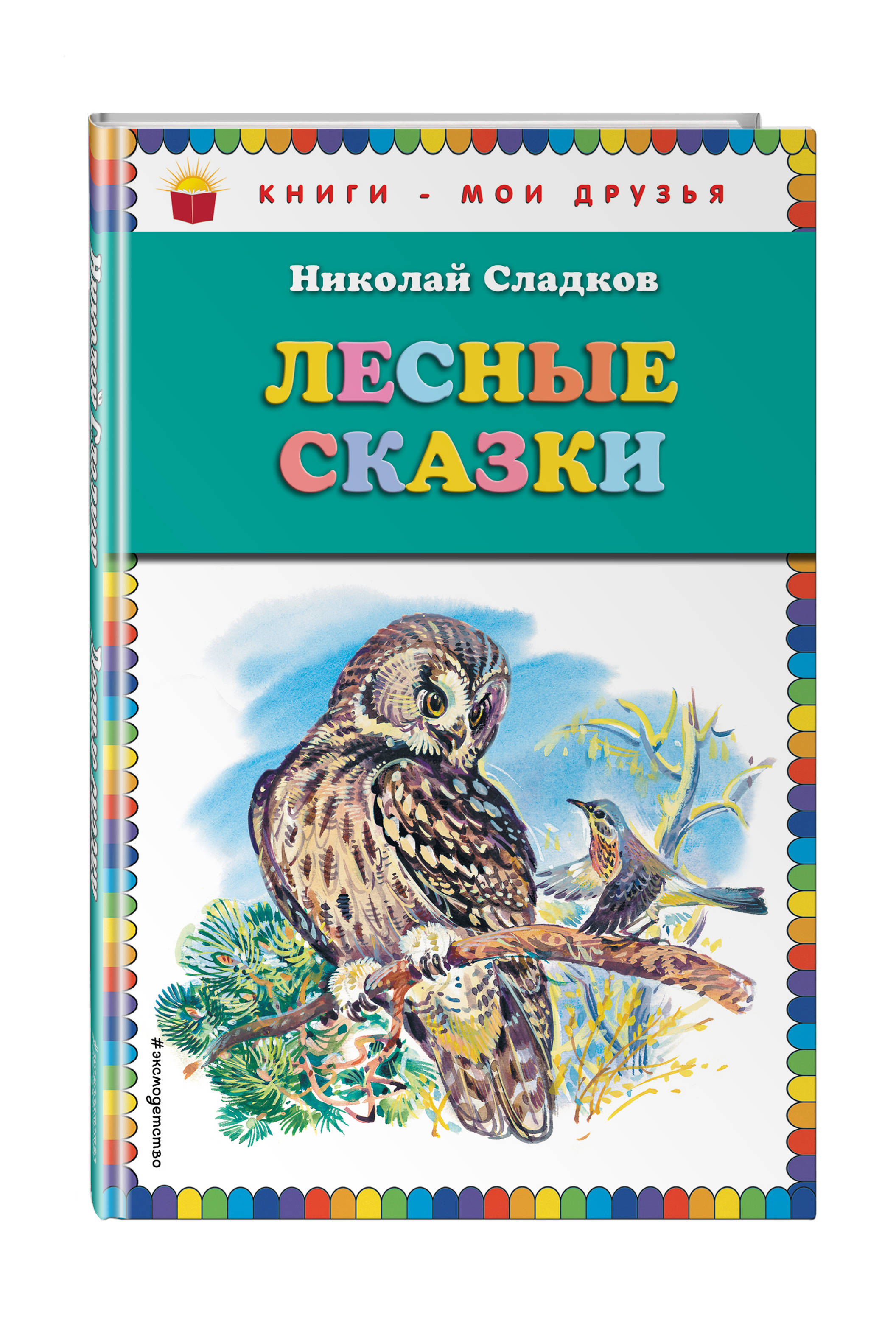 Николай Сладков Лесные сказки николай сладков лесные сказки