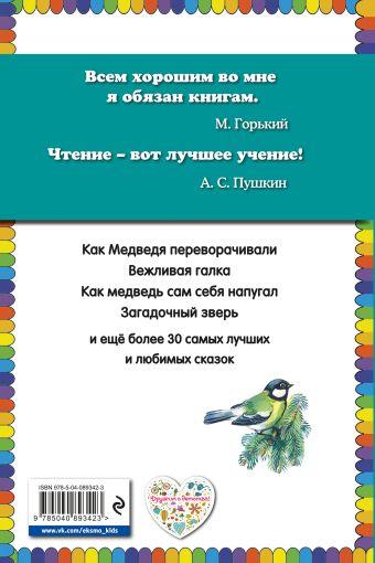 Лесные сказки Николай Сладков