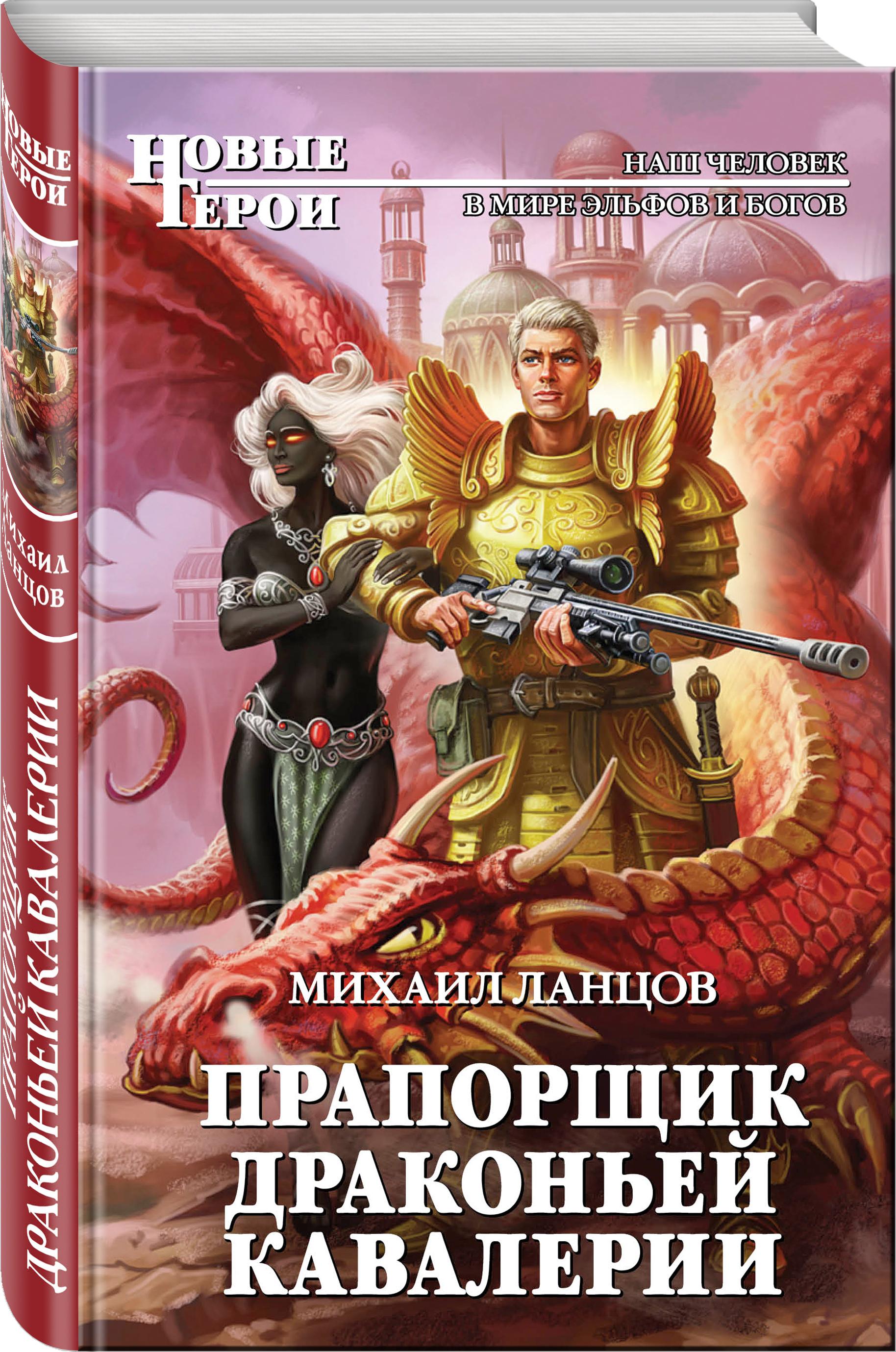 Михаил Ланцов Прапорщик драконьей кавалерии