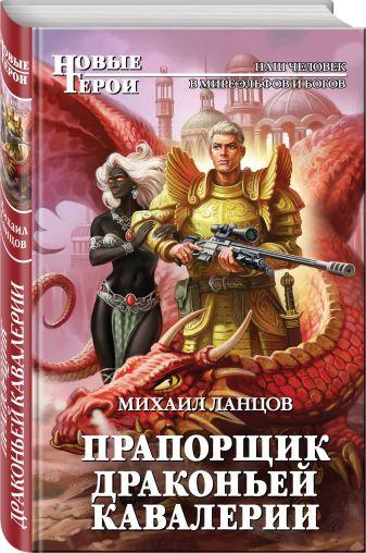 Михаил Ланцов - Прапорщик драконьей кавалерии обложка книги