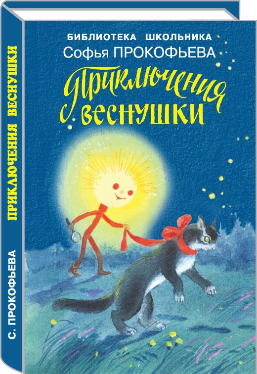 Прокофьева С. - Приключения Веснушки обложка книги