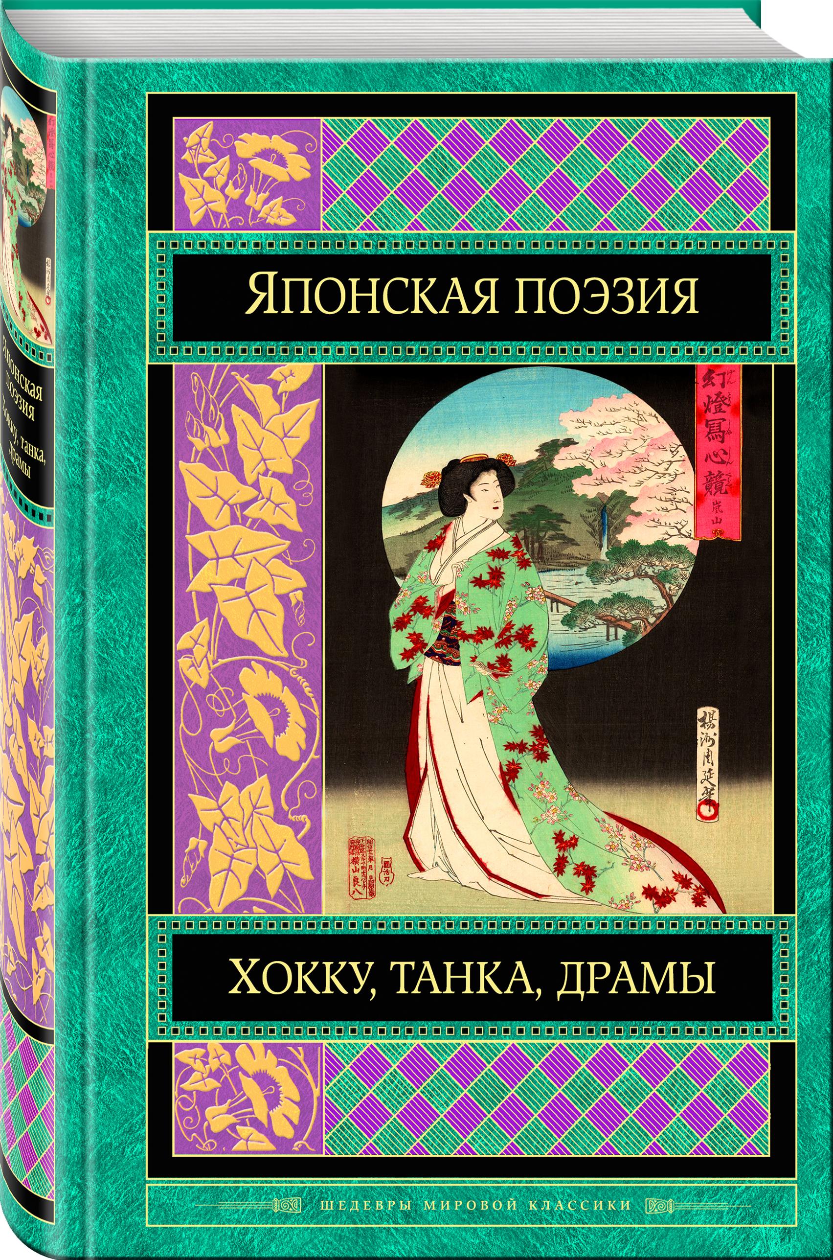 Японская поэзия ISBN: 978-5-04-089344-7